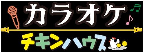 カラオケチキンハウス 中津川